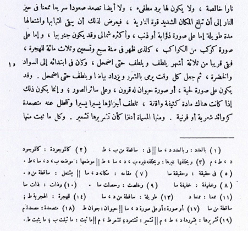 Ancient Arabic Text Shines Light on Massive Supernova