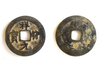 A metal detectorist discovered the coin, which dates back to the Northern Song Dynasty in China.