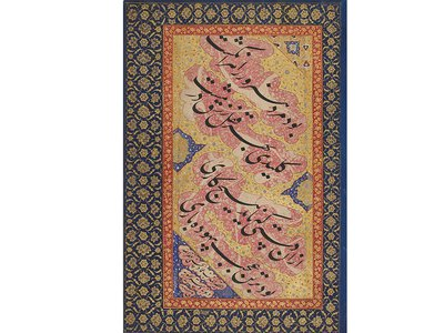 A Persian calligraphy that developed in 14th-century Iran, nasta'liq, is the focus of a new exhibition at the Sackler Gallery. The script in this work dates to the early 1600s.