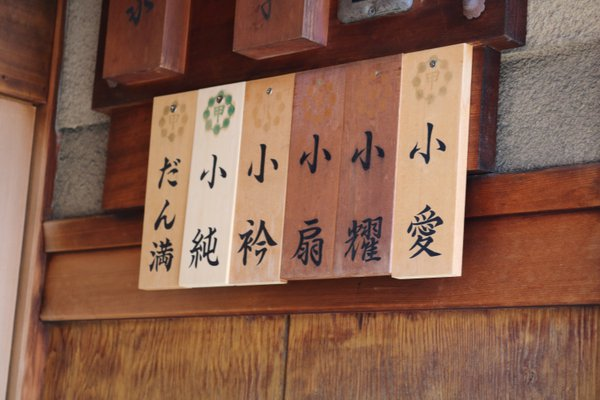 In-Out Board for a Geisha House in Kyoto thumbnail
