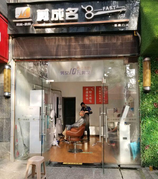 Ten Yuan Haircut thumbnail